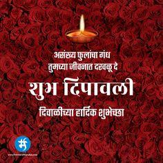 diwali wish love marathi Diwali Greetings In Marathi, Diwali Greeting Cards, Diwali Wishes, Diwali Decorations, Festival Decorations, Diwali Status, Diwali Pooja, Happy Diwali Images, Shiva Photos