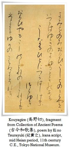 Kouyagire, fragment from Collection of Ancient Poems, poem by Ki no Tsurayuki