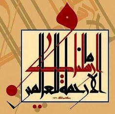 salih abdülhâliq, mağribî tarz kûfî (h. 1427) Beautiful Calligraphy, Arabic Calligraphy, Geometric Designs, Islamic Art, Cards, Collection, Calligraphy, Arabic Calligraphy Art, Maps
