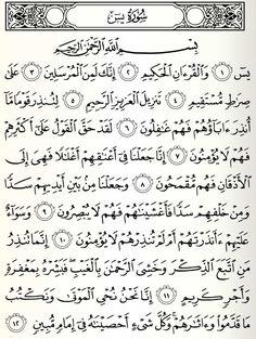 Islamic Surah, Surah Al Quran, Islamic Prayer, Doa Islam, Islam Hadith, Islam Quran, Good Life Quotes, Self Love Quotes, Good Morning Quotes