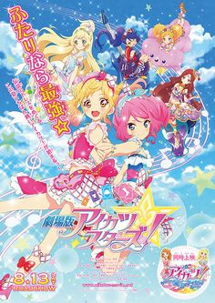 "Crunchyroll - Main Poster Visual for ""Aikatsu Stars!"" Feature Film Revealed"