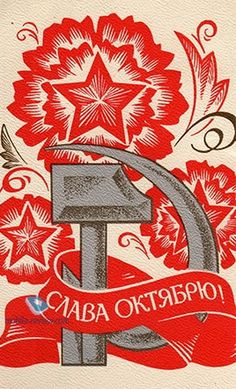 Great October USSR