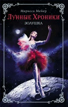 New Russian cover of CINDER - wow!!! (Thank you, Alyona, for sending it to me!)