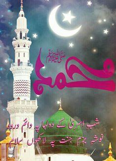 Eid Milad Un Nabi, Madina, Prophet Muhammad, Islamic Quotes, Holi, Seal, Holi Celebration, Harbor Seal