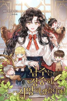 Webtoon, Webtoon Comics, Manhwa, Romantic Anime, Cute Anime Character, Manga Covers, Manga Collection, Anime Characters, Manhwa Manga