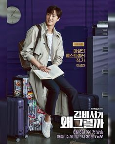 """Main & Character Posters for tvN Drama """"What's Wrong with Secretary Kim"""" 
