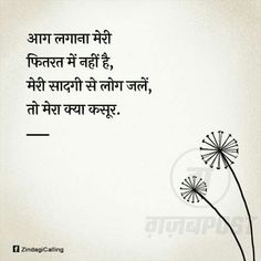 Poetry Hindi, Hindi Words, Quotations, Qoutes, Life Quotes, Desi Quotes, Indian Quotes, Gulzar Quotes, Morning Greetings Quotes