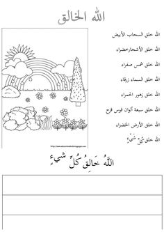 """Worksheet """"Allah al-Khaliq"""". The children practise reading and understanding arabic at the same time"""