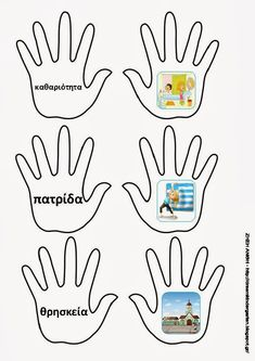 Το νέο νηπιαγωγείο που ονειρεύομαι : Καρτούλες ταύτισης με τα δικαιώματα των παιδιών 5th Grades, Bart Simpson, Children, School, Blog, Diversity, Fifth Grade, Boys, Kids