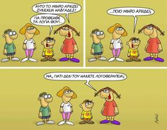 Funny Images, Funny Pictures, Funny Greek, Funny Cartoons, Just For Fun, Clever, Lol, Humor, Comics
