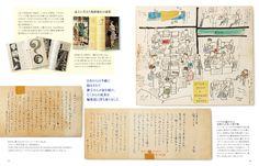 大橋鎭子 特設サイト - 暮しの手帖に捧げたその生涯