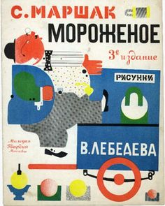 'Ice Cream' illustrated by Vladimir Lebedev (1929)