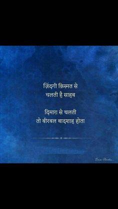 Baho me chali aaaaa. Hindi Quotes On Life, Friendship Quotes, Wisdom Quotes, Life Quotes, Urdu Quotes, Poetry Quotes, Shyari Quotes, Lesson Quotes, Crazy Quotes