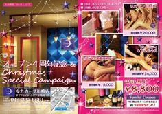 ルナカーザ川崎店「オープン4周年記念&Christmas Special Campaign」(~2013.01.06)