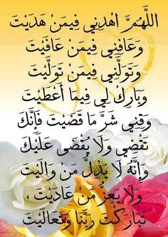 #دعاء . اللهم اهديني فيمن هديت..