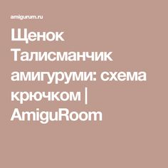 Щенок Талисманчик амигуруми: схема крючком | AmiguRoom