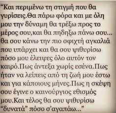 Wisdom Quotes, Love Quotes, Inspirational Quotes, Quotes About Love And Relationships, Greek Quotes, Love You, My Love, Woman Quotes, Wise Words