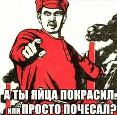 Ronald Mcdonald, Memes, Funny, Pictures, Fictional Characters, Minions, Smile, Quotes, Russia