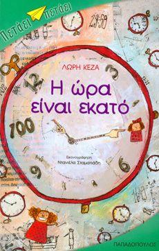 Μικρός Αναγνώστης Greek Language, Audio Books, Fairy Tales, My Books, Learning, Blog, Free, Kids, Beauty