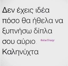 Love Words, Beautiful Words, Wisdom Quotes, Life Quotes, Favorite Quotes, Best Quotes, All You Need Is Love, How Are You Feeling, Greek Words