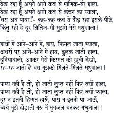 Madhushala lyrics