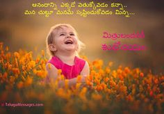 Telugu Good Morning Child Smiling Quote