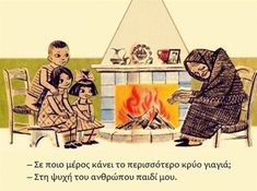 -Tell us grandma,which place has the most cold of all? -The human soul,my children! Orthodox Prayers, Greek Symbol, Greece Photography, Greek Language, Greek Words, Human Soul, Tag Photo, Greek Quotes, Vintage Postcards