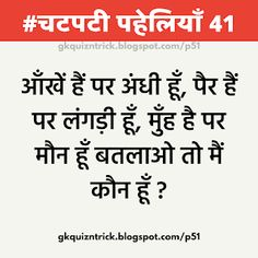 Below you can find the Best Collection of 50 Hindi Paheliyan, Solve this Hindi Riddles( Paheliyan ) and Comment Your Answer and Ask Your Freinds also. Funny Brain Teasers, Brain Teasers For Adults, Exam Quotes Funny, Funny Jokes In Hindi, Cute Galaxy Wallpaper, Emoji Wallpaper, Hindi Quotes, Best Quotes, Mind Test