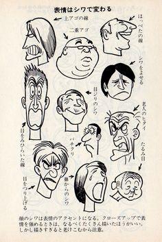 Drawing tips by 手塚 治虫 Osamu Tezuka*  • Blog/Info…
