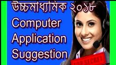 How to download Higher Secondary Computer Application Suggestion 2018