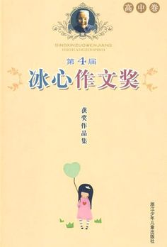 第4届冰心作文奖获奖作品集( 高中卷) Poster, Home Decor, Literature, Homemade Home Decor, Posters, Interior Design, Home Interiors, Decoration Home, Billboard