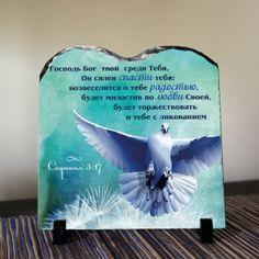 Господь Бог твой среди тебя Софония 3:17 Христианский декор. Господь Бог твой среди тебя, Он силен спасти тебя; возвеселится о тебе радостью, будет милостив по любви Своей, будет торжествовать о тебе с ликованием Софония 3:17 Натуральный природный камень. Современная альтернатива классическим декоративным…