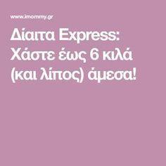 Δίαιτα Express: Χάστε έως 6 κιλά (και λίπος) άμεσα! Health Fitness, Slim, Diet, Coffee, Table, Kaffee, Cup Of Coffee, Tables, Desk