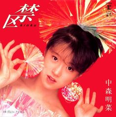 禁区 Nakamori Akina 中森明菜 Lp Cover, Cover Art, Harajuku Fashion, Vintage Japanese, Music Artists, Album Covers, Childhood Memories, Asian Beauty, Cute Girls