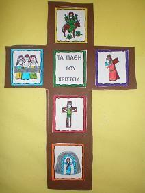 παιχνιδοκαμώματα στου νηπ/γειου τα δρώμενα: τα πάθη του Χριστού !!! Easter Crafts For Kids, Easter Ideas, Toys, Frame, Blog, Decor, Education, Easter, Easter Activities