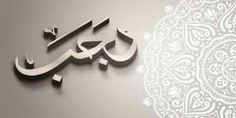 the month of rajab Name Wallpaper, Islamic Wallpaper, Flower Wallpaper, Wallpaper Backgrounds, Wallpapers, Love Dad, Editing Apps, Photo Editing, Islamic Quotes