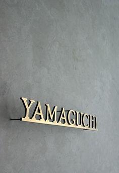 真鍮切り文字表札 Door Name Plates, Name Plates For Home, House Name Signs, House Names, Wayfinding Signage, Signage Design, Door Design, House Design, Name Plate Design