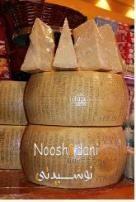 """پنیر پارمسان  یکی از معروفترین و محبوب ترین پنیر های دنیا پنیر """"پارمسان"""" هست حتما اسم این پنیر را شنیده اید.این پنیر با اسم کامل """"Parmigiano Reggiano"""" یکی از پنیر هایی است که تولید آن نیاز به تبحر زیادی دارد."""