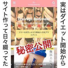 w URL diet bodymake