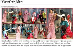 Apu - she is the member of parlament (Bangladesh)
