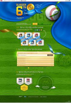 슬러거 이벤트 웹