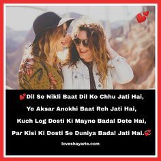 Friendship Shayari in English with Image - Love Shayari Friendship Shayari, Real Friendship Quotes, Bff Quotes, Poetry Quotes, Love Quotes, Funny Quotes, Birthday Quotes For Best Friend, Best Friend Quotes, School Life Quotes