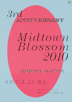 MIDTOWN BLOSSOM 2010 | good design company