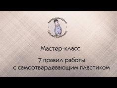 "Мастер-класс ""Подвижные ножки куклы"" - YouTube"