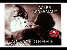Αλέκα Κανελλίδου - Δεν είναι έτσι η αγάπη FULL CD