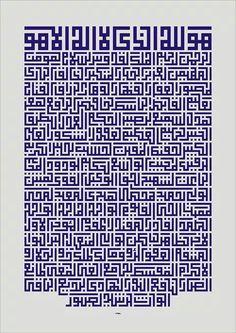 DesertRose///beautiful Islamic calligraphy art **خطّ Ḣ a Ṭ خطّ** ~R Calligraphy Wallpaper, Arabic Calligraphy Art, Beautiful Calligraphy, Arabic Art, Typography Art, Lettering, Motifs Islamiques, Typographie Inspiration, Arabic Pattern