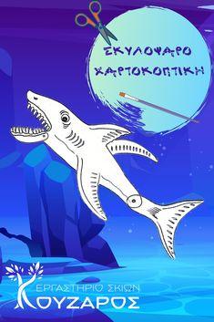 Σχέδια του θεάτρου σκιών και διάφορα άλλα σχέδια για κατασκευές από μικρούς και μεγάλους!   #θέατροσκιώναδημοτικού #θέατροσκιώνκατασκευές #χαρτοκοπτικήγιαπαιδιά #χαρτοκοπτική #κατασκευέςγιαπαιδιά #puppetsforkids #puppetsforkidstomake #forkidscraftseasy #forkidsdiy #ζωγραφικηγιαπαιδιασχεδια #ζωγραφικηγιαπαιδια #diyγιαπαιδια Sonic The Hedgehog, Projects, Movie Posters, Movies, Fictional Characters, Log Projects, Blue Prints, Films, Film Poster