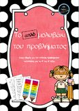 Mia taxi ma poia taxi Teaching Resources | Teachers Pay Teachers Teacher Pay Teachers, Teacher Resources, Teaching, Taxi, Character, Store, Larger, Education, Lettering