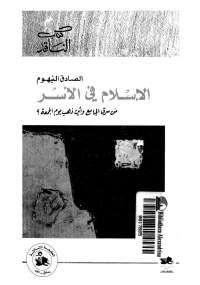 تحميل كتاب الإسلام في الأسر ل الصادق النيهوم Pdf مجانا مكتبة تحميل كتب Pdf Books Coding Yummy Food