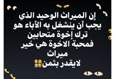 Postive Quotes, Arabic Calligraphy, Parenting, Arabic Calligraphy Art, Childcare, Natural Parenting